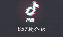抖音857梗介绍