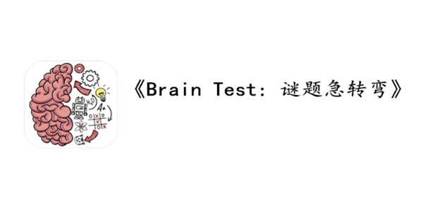 BrainTest谜题急转弯通关攻略大全