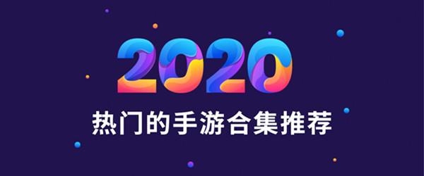 2020手游合集