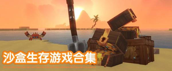 沙盒生存游戏合集