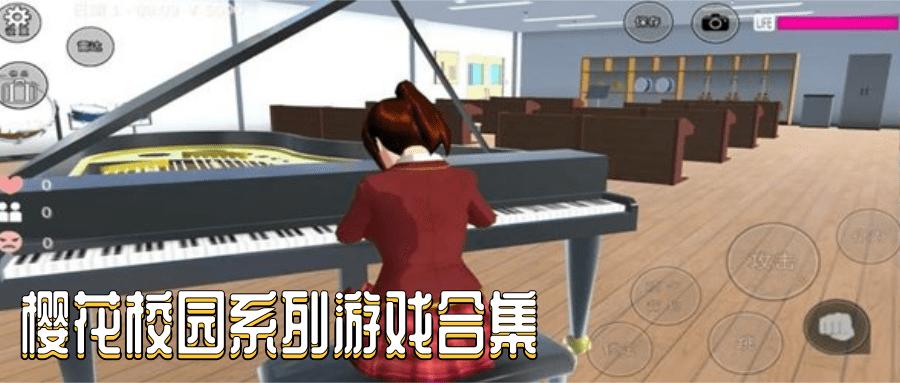 樱花校园系列游戏合集