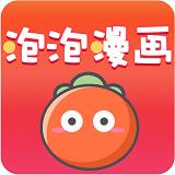 泡泡漫画韩漫app破解版