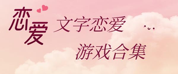 文字恋爱游戏合集下载