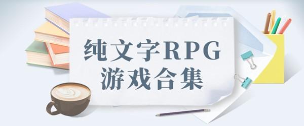 纯文字RPG游戏合集