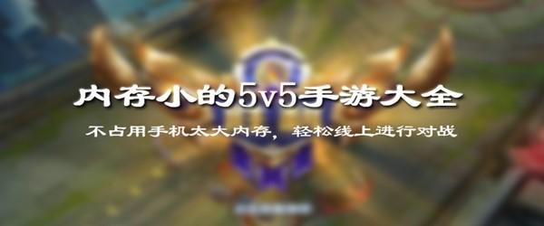 5v5游戏大全