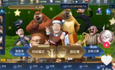 熊熊荣耀5v5游戏下载2.0