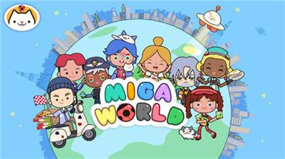 米加小镇世界完整版免费版下载